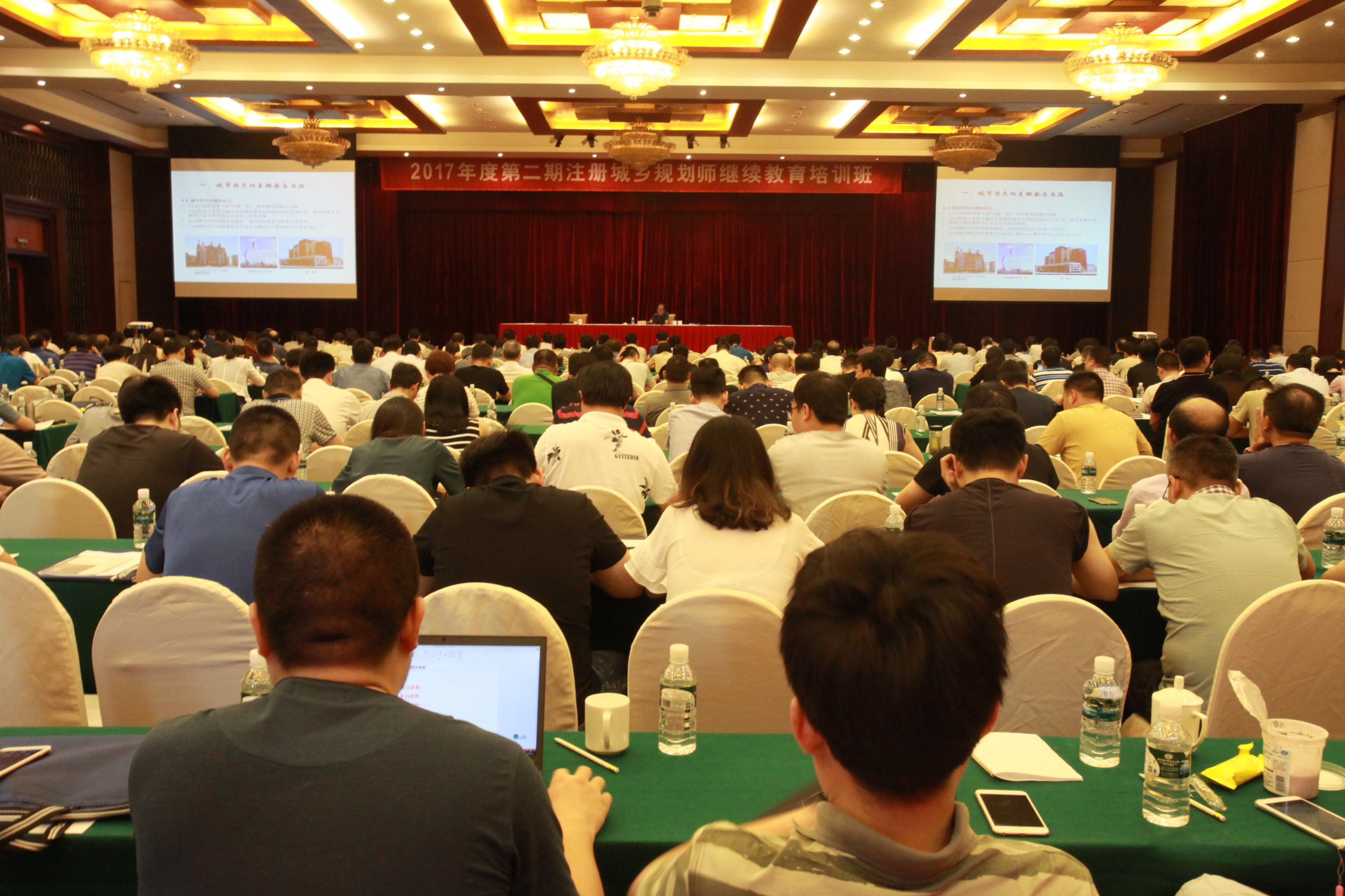 江苏省第二期规划师继续教育培训