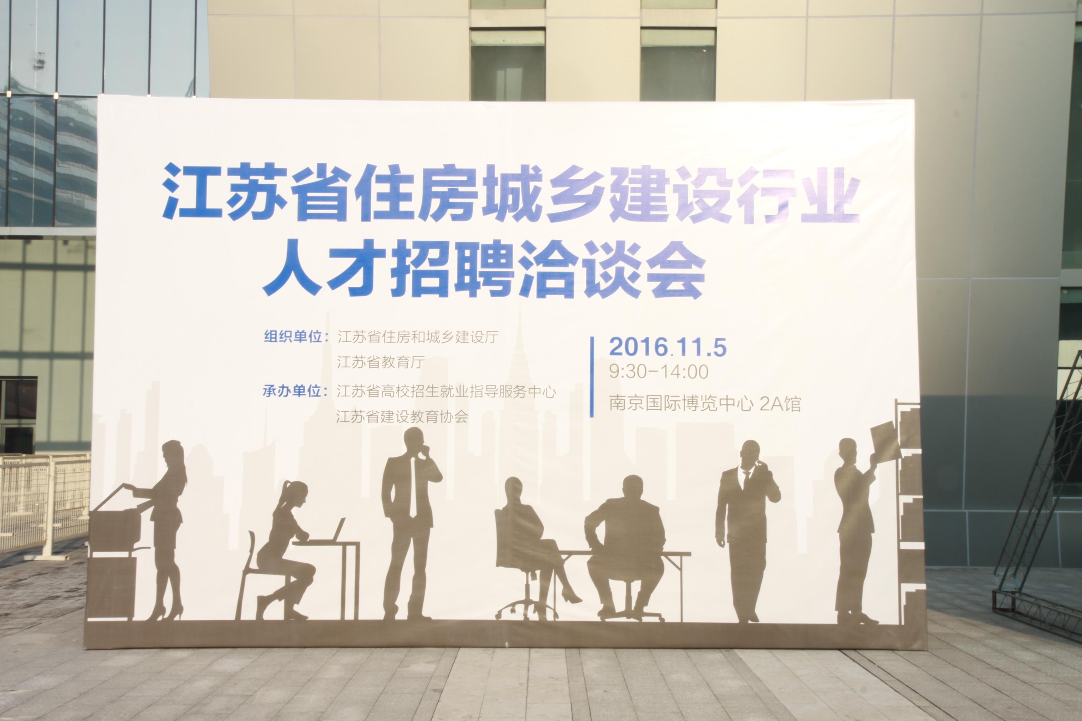 2016江苏省住房城乡建设行业人才招聘洽谈会在宁成功举办