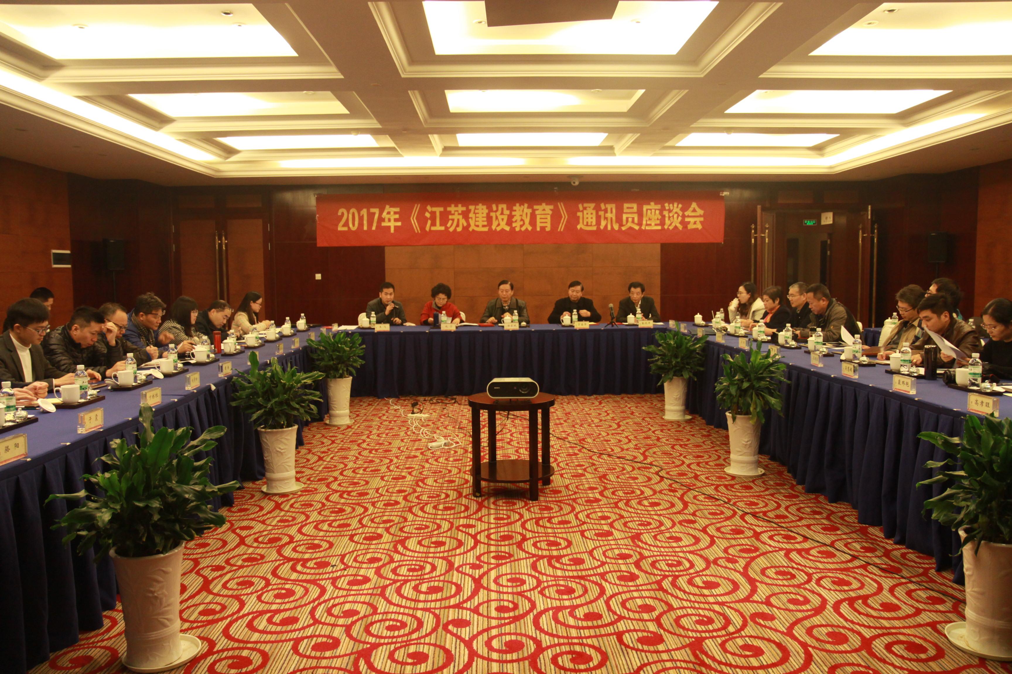 江苏省建设教育协会举办通讯员座谈会