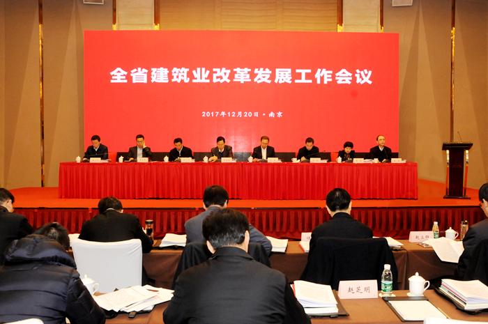 全省建筑业改革发展工作会议在南京召开