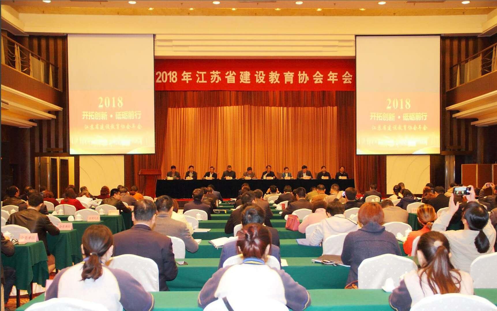 坚持新思想引领 推动高质量发展——2018年江苏省建设教育协会年会在南京召开
