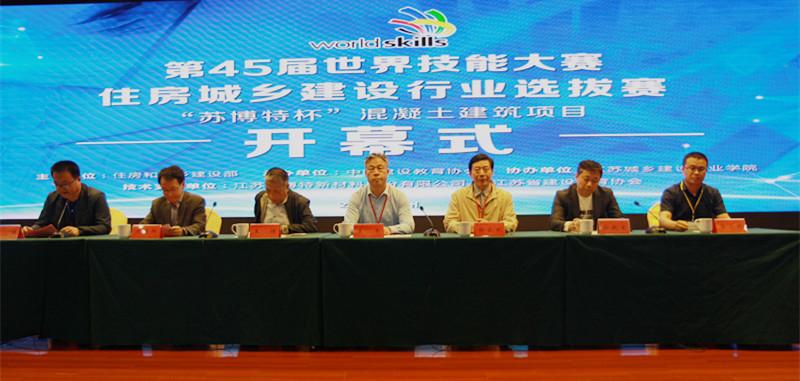 第45届世界技能大赛住房城乡建设行业选拔赛混凝土建筑项目比赛成功举办