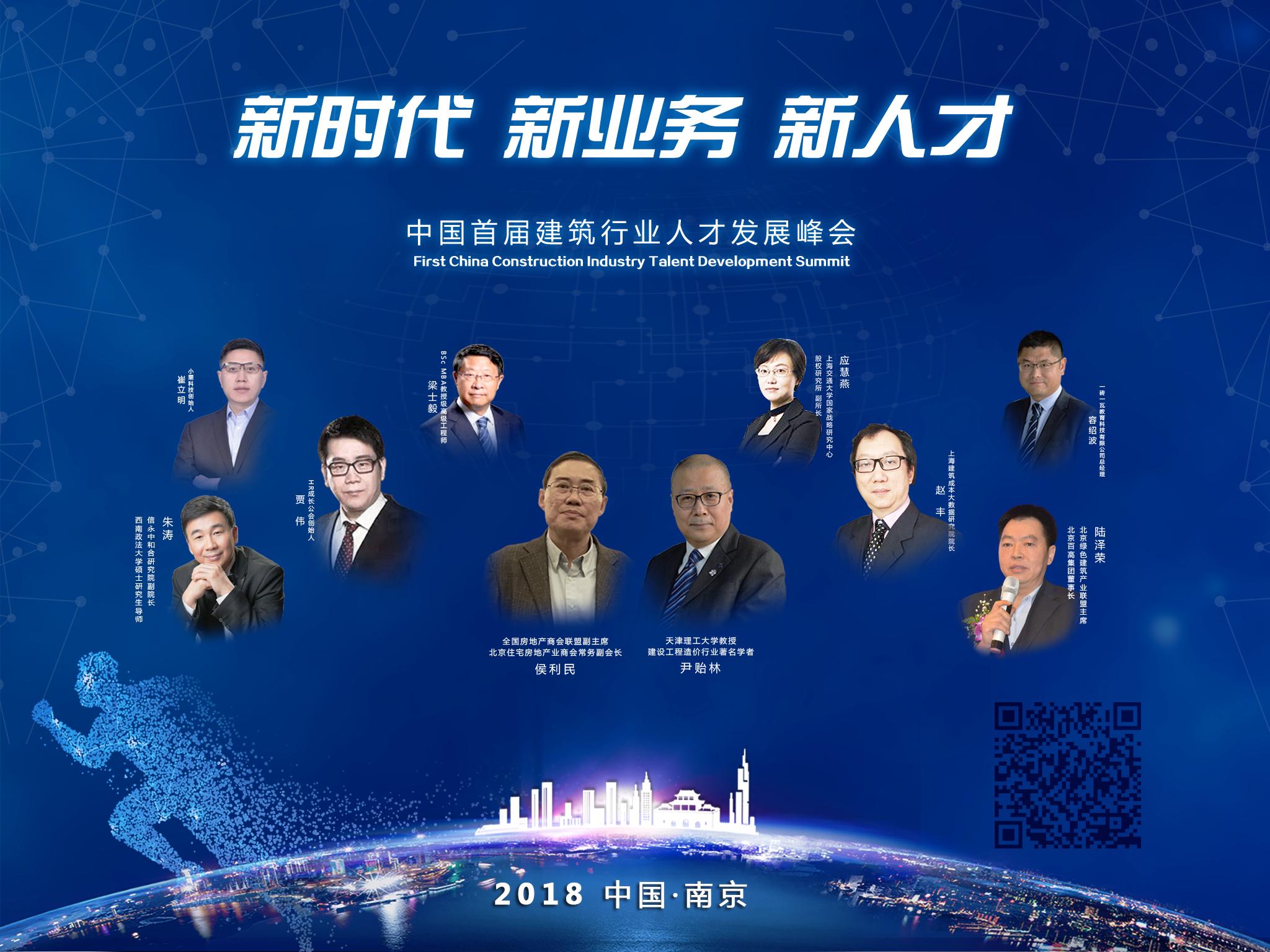 中国首届建筑行业人才发展峰会