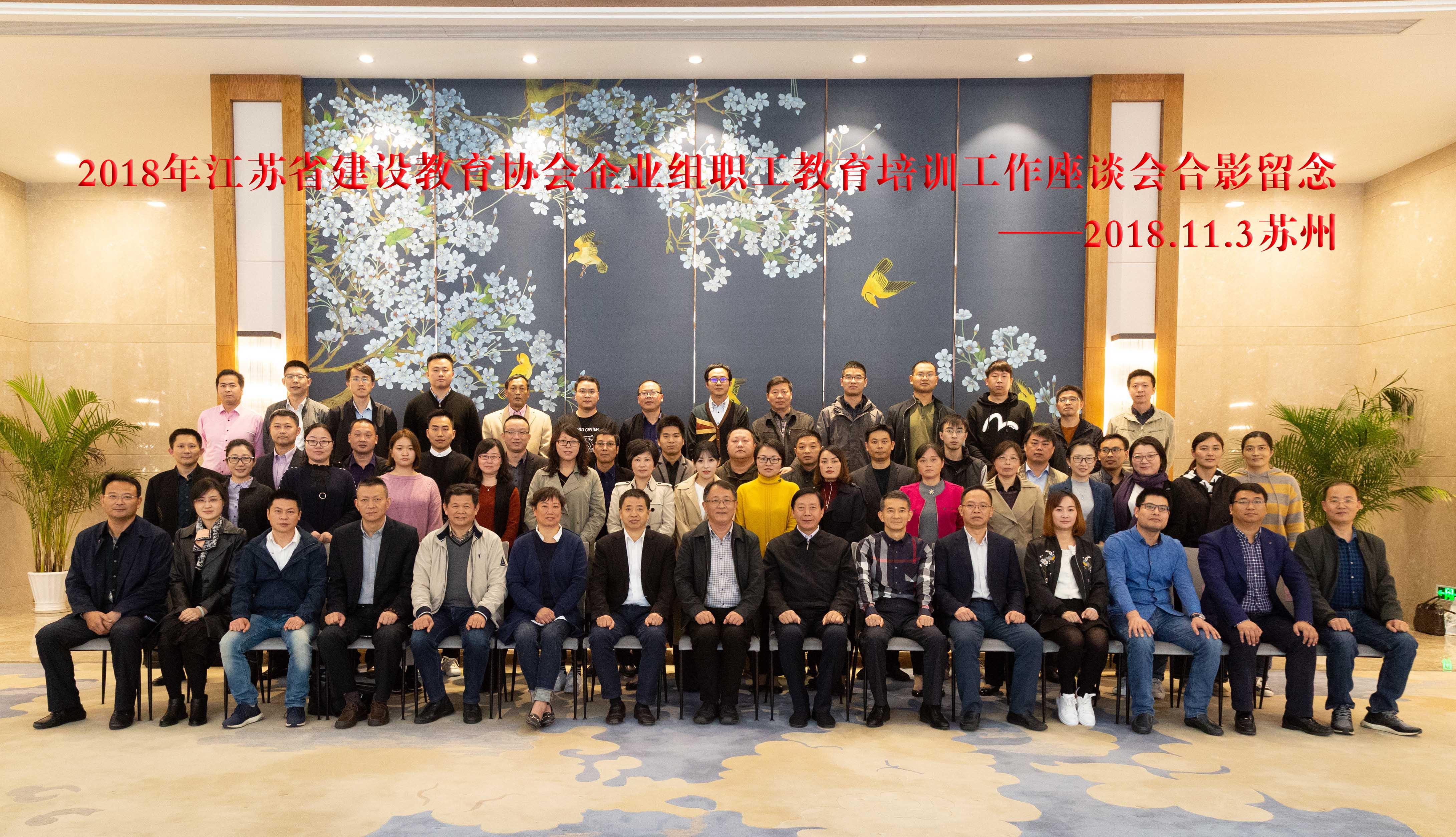 万博man建设教育协会企业组职工教育培训工作座谈会成功召开