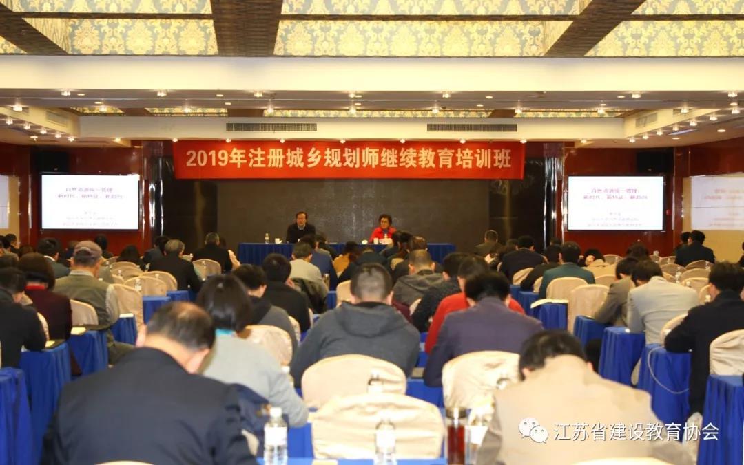 江苏省2019年度第一期注册城乡规划师继续教育培训班成功举办