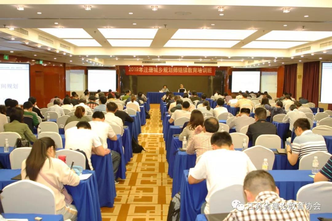 江苏省2019年度第二期注册城乡规划师继续教育培训班成功举办