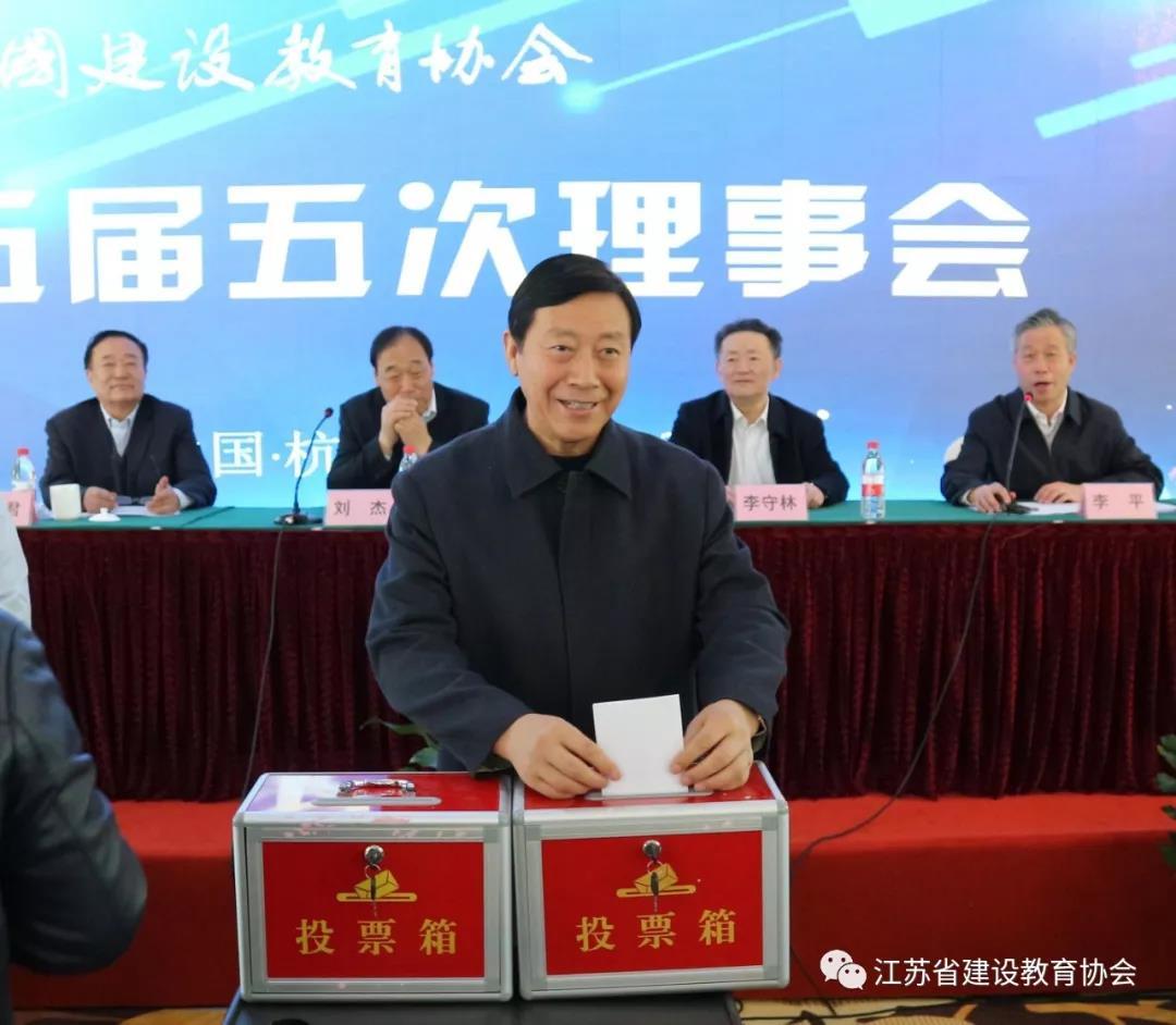 徐家斌执行理事长兼秘书长当选中国建设教育协会常务理事