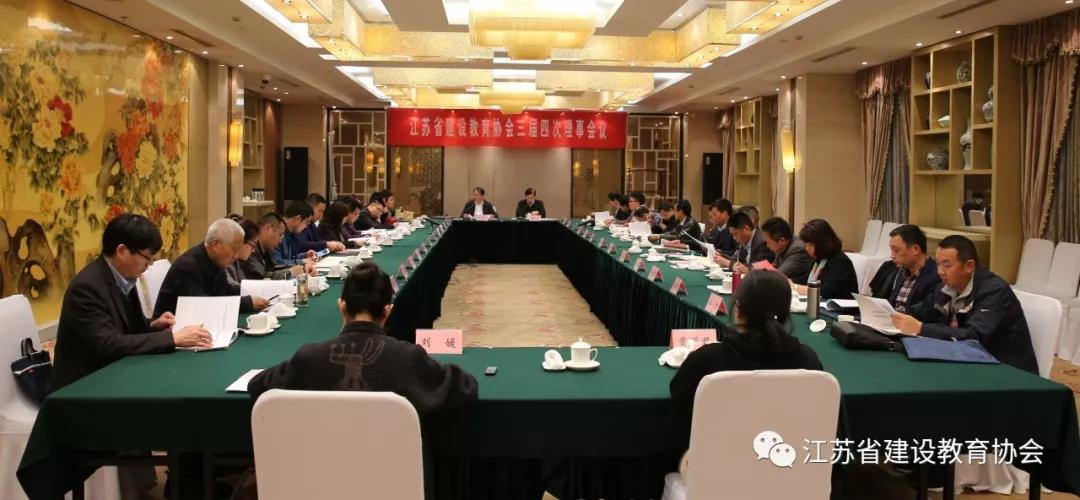 2019年江苏省建设教育协会年会在南京召开