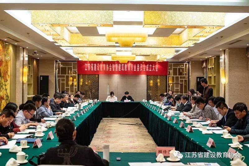 江苏省建设教育协会智慧建筑教育专业委员会召开成立大会