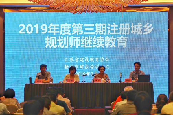 江苏省2019年度第三期注册城乡规划师继续教育培训班成功举办