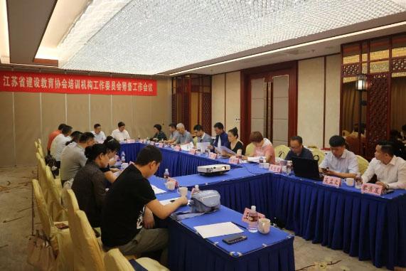 江苏省建设教育协会培训机构工作委员会筹备工作会议在南京召开