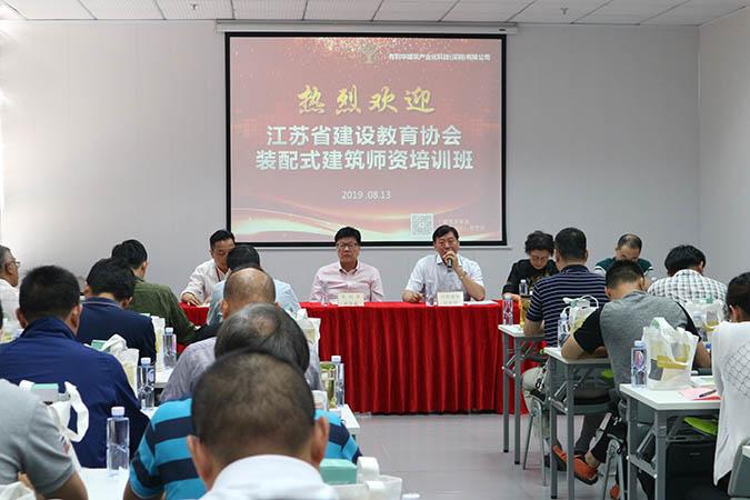 江苏省建设教育协会装配式建筑专项师资培训班顺利开班