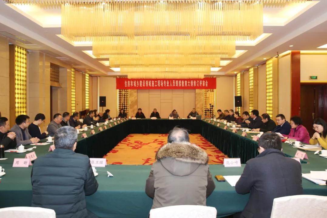 住房和城乡建设领域施工现场专业人员继续教育大纲修订评审及教材修编工作启动会在南京召开