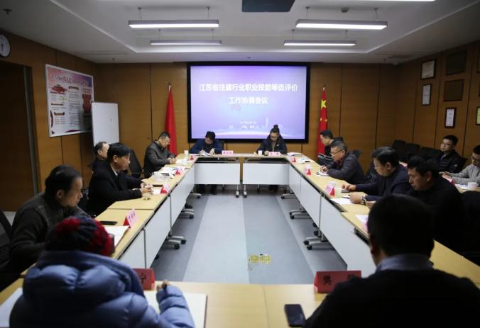江苏省住建行业职业技能等级评价工作协调会议在南京召开