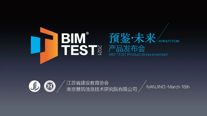 """BIM Test""软件正式发布"